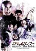 リアル・カンフー 佛山詠春伝 5