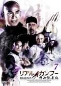 リアル・カンフー 佛山詠春伝 7