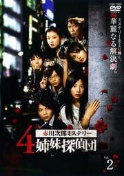 赤川次郎ミステリー 4姉妹探偵団 vol.2
