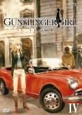 GUNSLINGER GIRL-IL TEATRINO- IV