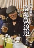吉田類の酒場放浪記セット