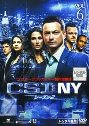 CSI:NY シーズン2 Vol.6