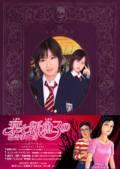 栞と紙魚子の怪奇事件簿 VOL.1