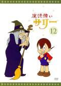 魔法使いサリー 12