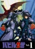 バビル2世(OVA) Vol.1