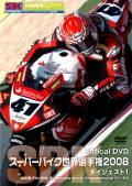 スーパーバイク世界選手権2008 ダイジェスト1 2008FIM SBK Superbike World Championship R1〜R3