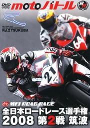 全日本ロードレース2008 第2戦筑波
