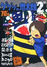 ゲゲゲの鬼太郎 70's 2