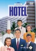 HOTEL シーズン4 1