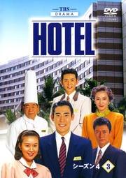 HOTEL シーズン4 3