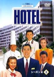 HOTEL シーズン4 5