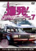 爆発!街道レーサー vol.7