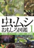 虫・ムシ おもしろ図鑑 1 森の忍者!ナナフシ〜驚きいっぱい!巨大昆虫