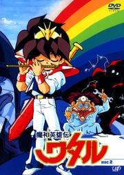 魔神英雄伝ワタル DISC 2