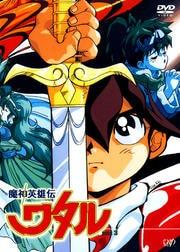魔神英雄伝ワタル DISC 3