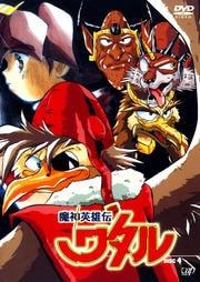 魔神英雄伝ワタル DISC 4