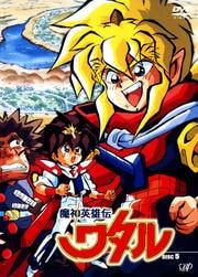 魔神英雄伝ワタル DISC 5