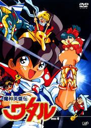 魔神英雄伝ワタル DISC 6