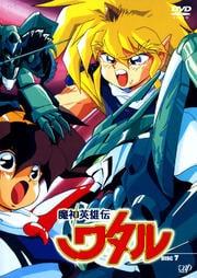 魔神英雄伝ワタル DISC 7