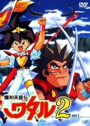 魔神英雄伝ワタル 2 DISC 1