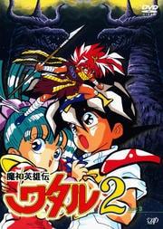 魔神英雄伝ワタル 2 DISC 3