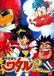 魔神英雄伝ワタル 2 DISC 4