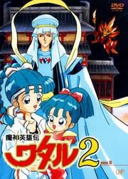 魔神英雄伝ワタル 2 DISC 5
