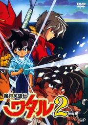 魔神英雄伝ワタル 2 DISC 6