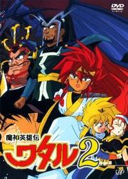 魔神英雄伝ワタル 2 DISC 8
