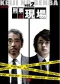 刑事の現場 vol.2