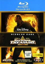 【Blu-ray】ナショナル・トレジャー