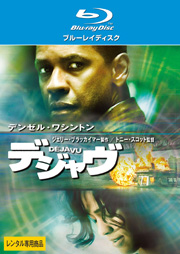 【Blu-ray】デジャヴ