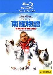 【Blu-ray】南極物語