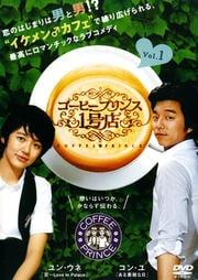コーヒープリンス1号店 Vol.1
