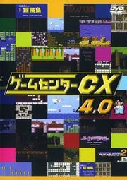 ゲームセンターCX 4.0