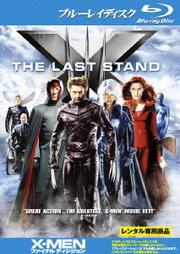 【Blu-ray】X-MEN ファイナル ディシジョン