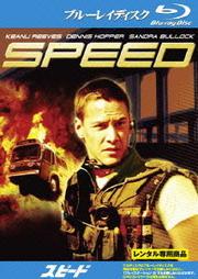 【Blu-ray】スピード