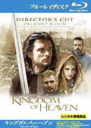 【Blu-ray】キングダム・オブ・ヘブン ディレクターズ・カット