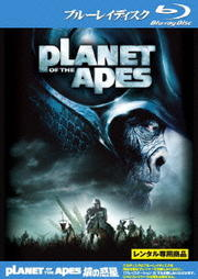 【Blu-ray】PLANET OF THE APES 猿の惑星