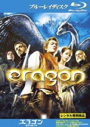 【Blu-ray】エラゴン 遺志を継ぐ者
