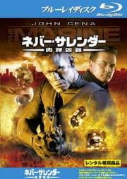 【Blu-ray】ネバー・サレンダー 肉弾凶器