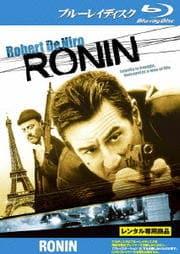 【Blu-ray】RONIN
