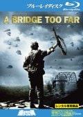 【Blu-ray】遠すぎた橋
