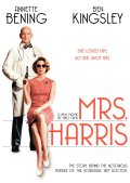ミセス・ハリスの犯罪