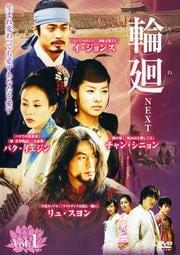 輪廻-next- Vol.1