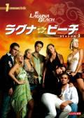ラグナ・ビーチ シーズン2 Vol.1