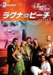 ラグナ・ビーチ シーズン2 Vol.2