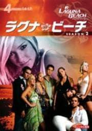 ラグナ・ビーチ シーズン2 Vol.4