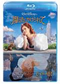 【Blu-ray】魔法にかけられて
