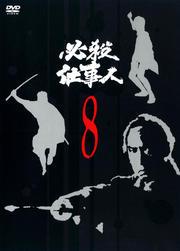 必殺仕事人 VOL.8
